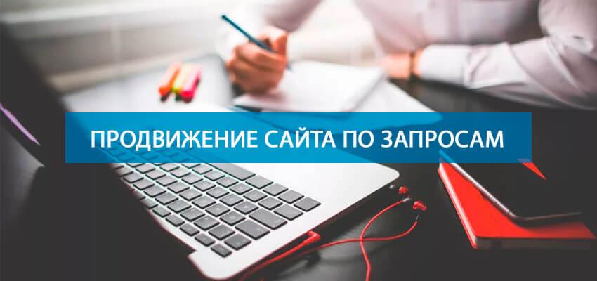 Нч запросы для продвижение сайта поведенческие факторы yandex Калачинск